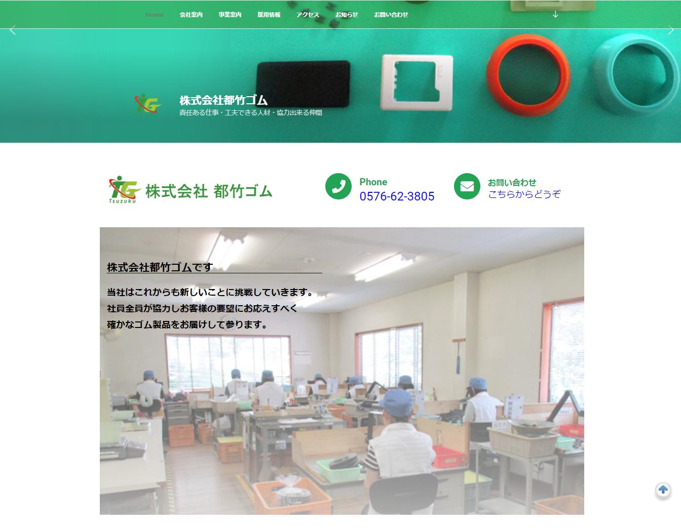 都竹ゴム、WEBサイト、新規開設しました。